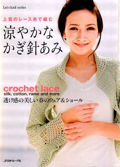 Let's knit series nv4351 2008 crochet lace kr by Tanaba - issuu