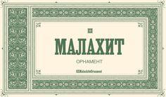 DXMalachiteOrnament Social Security, Cards, Maps