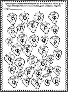 Alphabet, Creative Activities, Grade 1, Coloring Pages, Preschool, Language, Letters, Education, Kids