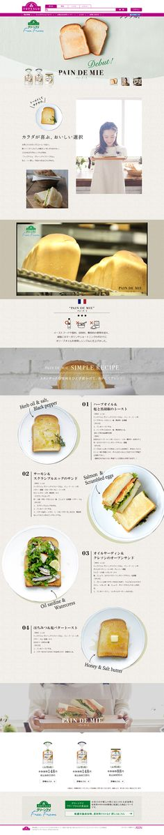 パン・ド・ミ【食品関連】のLPデザイン。WEBデザイナーさん必見!ランディングページのデザイン参考に(オーガニック系)