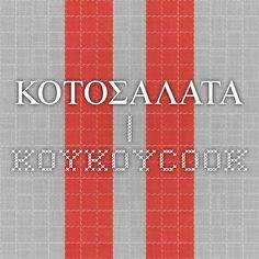ΚΟΤΟΣΑΛΑΤΑ | Koykoycook