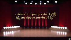 Δώστε αίνο για την επίτευξη του έργου του Θεού Company Logo, Movie, Film, Movies, Film Movie