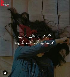 Muntazir mere zawaal k hain Mere apne bhi kamaal k hain😘 Urdu Poetry Romantic, Love Poetry Urdu, Poetry Quotes, Deep Words, True Words, Poetry For Lovers, Urdu Funny Quotes, Urdu Image, Punjabi Poetry