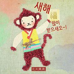 2016, 붉은 원숭이의 해. Red Monkey!