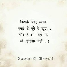Gujarati Quotes, Punjabi Quotes, Hindi Quotes, Quotations, Good Thoughts Quotes, Mood Quotes, Deep Thoughts, Life Quotes, Quotes About Strength And Love