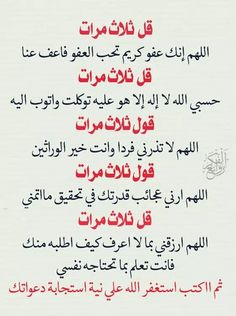 Laila Laila El Maatawi's media content and analytics Islamic Phrases, Islamic Qoutes, Islamic Dua, Islamic Inspirational Quotes, Arabic Love Quotes, Muslim Quotes, Arabic Words, Islamic Teachings, Islamic Messages