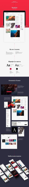 Дизайн сайта закрытой онлайн-галереи