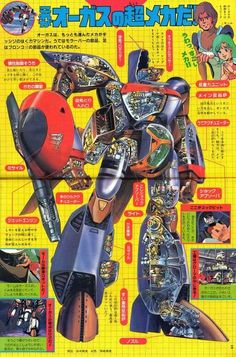Revenge of the Retro Japanese Toy Adverts Vintage Robots, Retro Robot, I Robot, Gundam, Transformers, Robot Cartoon, Japanese Robot, Japanese Superheroes, Manga Anime