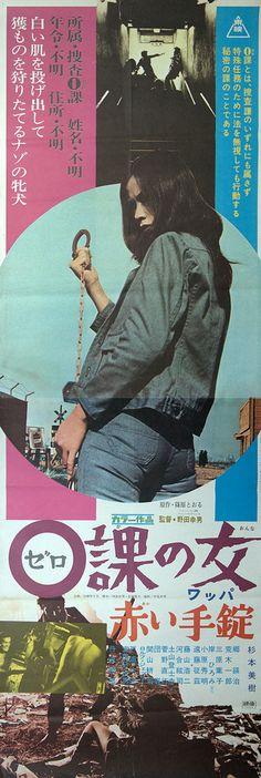 Zero Woman: Red Handcuffs 2 panel (tatekan) Japanese movie poster