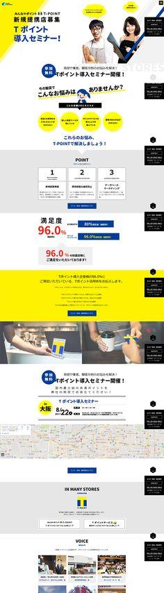 ポイント・パートナーズ様/セミナー告知LP http://point-partners.jp/seminar/