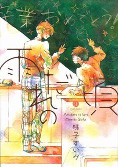 Amazon.co.jp: 雨だれの頃 (IDコミックス gateauコミックス): 桃子すいか: 本