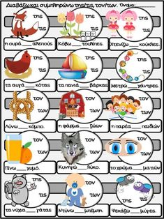 Educational Activities, Learning Activities, Activities For Kids, Speech Language Therapy, Speech And Language, Kids Education, Special Education, Learn Greek, Greek Alphabet