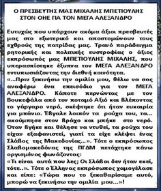 ΕΛΛΗΝΕΣ! ΑΝ ΝΙΩΘΕΤΕ ΠΕΡΗΦΑΝΟΙ ΓΙΑ ΤΗΝ ΚΑΤΑΓΩΓΗ ΣΑΣ! ΜΗΝ ΤΗΝ ΞΕΧΝΑΤΕ! Great Words, Wise Words, Thessaloniki, Meaningful Quotes, Greece, My Life, Jokes, Sayings, History