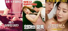 Korean movies opening today in Korea: 'Sex - Lady Next Door', 'Forbidden Sex', and 'Mother's Seduction'. Korean, Film, Movies, Movie Posters, Movie, Films, Korean Language, Film Stock, Film Poster