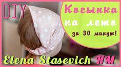 Как сшить Косынку на резинке для ребенка? // Шьём для деток // Sewing fo...