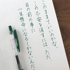 目の前に不安が立ちはだかると、 人間は普通にあたふたする。でも、必死になって自分自身を落ち着かせて 目の前ある問題に取り組んでいけば、 1度に解決しなくても 少しずつでも不安は消えてなくなる。 Wise Quotes, Book Quotes, Inspirational Quotes, Favorite Words, Favorite Quotes, Japanese Handwriting, Beautiful Handwriting, Life Words, Powerful Words