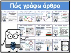 1O καρτέλες που μπορούν να χρησιμοποιηθούν ως καρτέλες αναφοράς όταν διδάσκουμε τα χαρακτηριστικά των άρθρων ως κειμενικό είδος. ... Creative Kids, Special Education, Language, Teacher, Templates, Writing, Learning, School, Streetwear