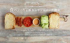 そのひと手間でプロの味わいに!目からウロコのサンドイッチのコツを、ナガタユイさんが写真と動画でわかりやすく教えます。
