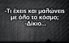28 Ideas For Quotes Greek Funny Lol People Lost Quotes, New Quotes, Quotes About God, Happy Quotes, Wisdom Quotes, Funny Quotes, Inspirational Quotes, Hope And Faith Quotes, Life Quotes Family
