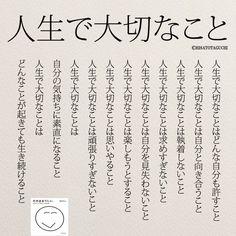 忘れないようにしよう・・・人生で大切なこと   女性のホンネ川柳 オフィシャルブログ「キミのままでいい」Powered by Ameba
