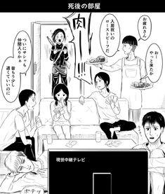 Attack On Titan 2, Attack On Titan Fanart, Uzumaki Boruto, Captain Levi, Diabolik Lovers, Ymir, Manga Drawing, Memes, Kawaii Anime