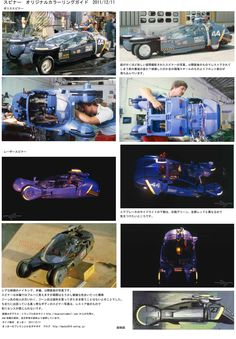 Blade Runner - screen used full size Spinner car and miniature