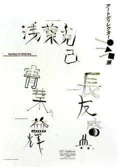Japanese Poster: G7 Gallery. Keisuke Nagatomo. 1989