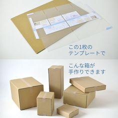 なぞるだけで箱が手作りできるテンプレート 箱の高さも選べます ギフトボックスの型紙に 自作する発送箱の展開図に | ハンドメイドマーケット minne