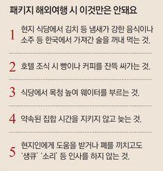 해외 식당서 꺼내먹는 김치 꿀맛? 남들은 죽을맛 | Daum 뉴스