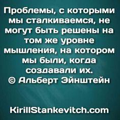 #problem #solution #level #create #ceation #creation #albert #einshtein #quote #проблема #решение #мышление #созданиие #уровень #альберт #эйнштейн #цитата