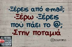 Funny Texts Jokes, Text Jokes, Stupid Funny Memes, Funny Stuff, Funny Greek Quotes, Funny Picture Quotes, Humorous Quotes, Funny Images, Funny Photos