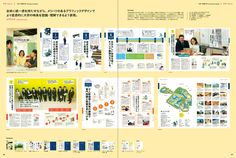 構成・レイアウト・デザインで魅せる 学校・施設案内グラフィックス