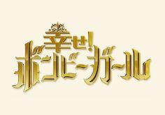 テレビ番組 ロゴ - Google 検索 Typography Logo, It Works, Google, Nailed It, Typographic Logo