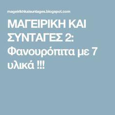 ΜΑΓΕΙΡΙΚΗ ΚΑΙ ΣΥΝΤΑΓΕΣ 2: Φανουρόπιτα με 7 υλικά !!! Kai, Company Logo, Blog, Blogging, Chicken