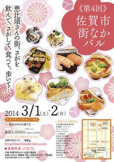 着物 ポスター - Google 検索 Menu Design, Banner Design, Flyer Design, Layout Design, Japanese Prints, Japanese Design, Typographic Design, Travel Design, Print Ads