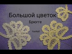 Большой цветок 2 часть/Брюгге/проект Юбка, от YanKell - YouTube Irish Crochet, Crochet Lace, Bruges Lace, Diy And Crafts, Crochet Patterns, Flowers, Youtube, Russia, Handmade