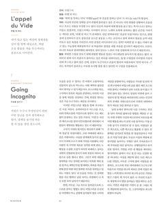 미리보기   교보문고 Book Design Layout, Page Design, Text Layout, Report Design, Typography Layout, Grid System, Editorial Design, Book Art, Design Inspiration