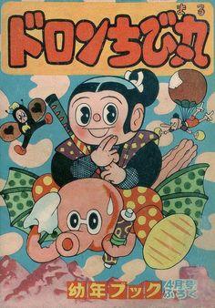 杉浦茂『ドロンちび丸』Doron Chibi-Maru by Sugiura Shigeru / Yonen Book magazine, c.1955