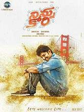 Ninnu Kori Telugu Movie First Look Poster Ninnu Kori Movie Download, Movies 2017 Download, Telugu Movies Download, Ninnu Kori Full Movie, Movie Songs, Hd Movies, Dj Songs, Movies Free, Movie Film