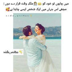 Qoutes About Love, Poetry Feelings, Urdu Poetry, Words, Movies, Movie Posters, Deep, Films, Film Poster