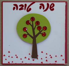 rosh hashanah cards wording