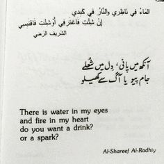 There is water in my eyes  and fire in my heart do you want a drink? or a spark?  . #m_eye_nd  #wizdomly