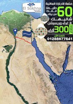 الأن شاليهك بمنتجع السخنه هيلز 168 متر برؤيه كامله للبحر, العين السخنه, 01288677641