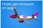 Евтини самолетни билети от всички авиокомпании