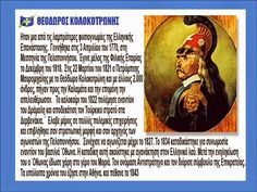 sofiaadamoubooks Greek Quotes About Life, Greek Warrior, Greek Language, 25 March, Greek History, School Lessons, Toddler Activities, Kids And Parenting, Elementary Schools
