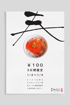 NOROSHI (麺屋のろし):Posters Collection on Behance