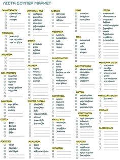 Εκτυπώσιμη Λίστα με απαραίτητα Ψώνια για το Σούπερ Μάρκετ Organisation Hacks, Life Organization, Organizing, Cleaning Day, Cleaning Hacks, How To Know, Need To Know, Home Management, Happy Kids