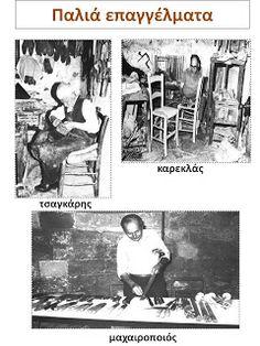 Δραστηριότητες, παιδαγωγικό και εποπτικό υλικό για το Νηπιαγωγείο: Φύλλα Εργασίας για τα Επαγγέλματα Vintage Tags, The Past, Classroom, Teaching, Education, School, Athens, Greece, Book