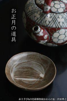 Belleza de la mano amasado cresta imagen en color de la raíz de pino Kawarake taza-Hiroyuki Fushiwara