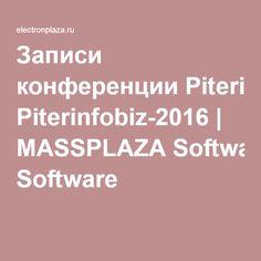 Записи конференции Piterinfobiz-2016 | MASSPLAZA Software
